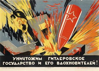 MIKHAIL GORDON (1918-2003). [WE WILL DESTROY THE HITLER STATE AND ITS INSPIRERS!] 1943. 24x33 inches, 61x84 cm. Iskusstvo, Leningrad.