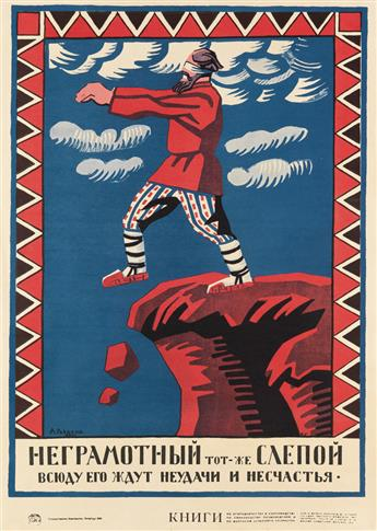 (DESIGN / POSTERS.) Posters of the Russian Revolution 1917-1929 from the Lenin Library Moscow.