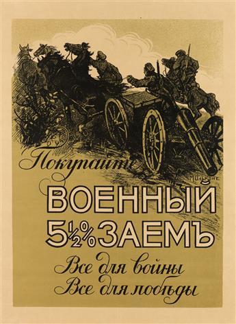 M. OLKONE (DATES UNKNOWN). [5 1/2% WAR LOAN.] 1916. 26x19 inches, 26x49 cm.