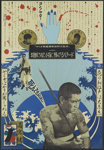 TADANORI YOKOO (1936- ). [BALLAD TO AN AMPUTATED LITTLE FINGER.] 1967. 40x28 inches, 101x71 cm. Yakuza Shobo.