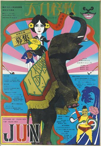 TADANORI YOKOO (1936- ). LABORATORY OF PLAY / TENJO SAJIKI TROUPE. 1967. 40x28 inches, 103x73 cm.