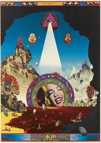 TADANORI YOKOO (1936- ). [THERE IS NO ESCAPE / YOU TOO SHAKE SINK INTO HELL.] 1973. 34x24 inches, 86x61 cm. Mizu, Shobo Publishers.
